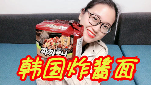 买来韩国电影中的美味炸酱面,韩式做法竟然是这样的!怪不得味道....