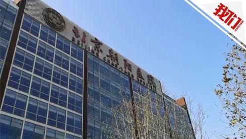 北京市卫建委再通报:疑似患者排除鼠疫 全市无新增病例
