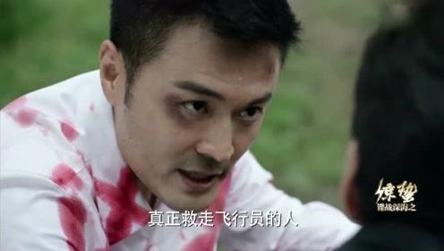 《谍战深海之惊蛰》陈山陈河兄弟反目,其实他们都是同路人,看哭了