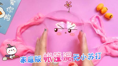 宠粉琪自制家庭版帐篷泥!不用隐形眼镜护理液,就能成功,无硼砂