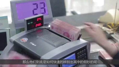 银行工作的人员,只需要一滴水,就能辨别出钱币的真假?