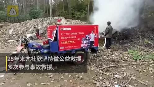 """农民大叔改装救援车,25年救千人,被赞""""一个人的消防队"""""""
