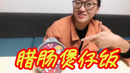 试吃网红自嗨锅广式腊肠煲仔饭,味道真不错,就是有点太少啦!