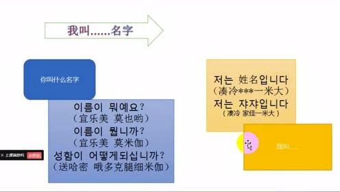 韩语学习教程:在韩国必学的常用口语零基础带你学