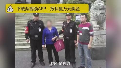 人贩梅姨郴州落网不实,警方:相似度80%,多方核实确认不是