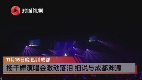 杨千嬅演唱会现场激动落泪 细说与成都缘分