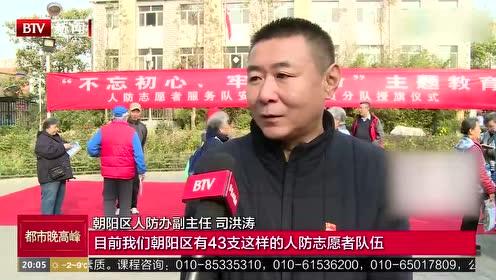 安贞社区成立人防志愿者服务分队