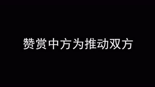 第十次中国—东盟国防部长非正式会晤举行