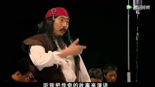 爱情公寓:意外觉得京剧版加勒比海盗还蛮好看的啊!
