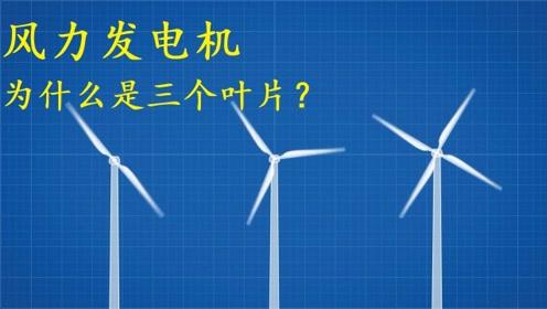 新能源之一,风力发电机的进化历程,三片叶片的重要机制