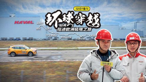 中国智造SUV之王 哈弗F7横跨欧亚7000公里探秘战斗民族