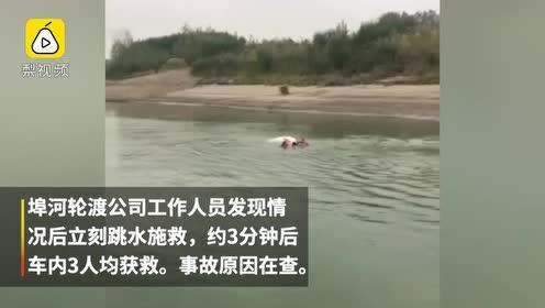 小车渡口滑入长江,汽渡员跳河3分钟救出3人