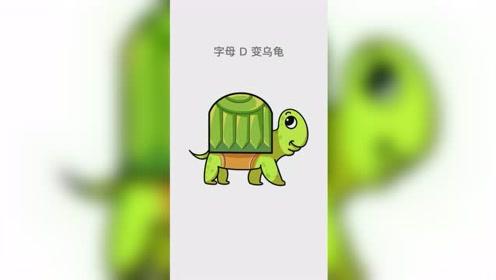 妈妈画的乌龟VS我画的乌龟