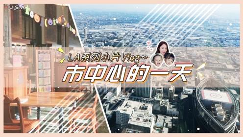 美国亲子游vlog 01——LA市中心的一天