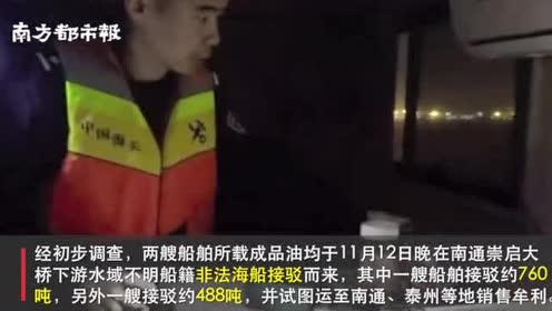 江苏南通查获1248吨涉嫌走私成品油!2艘油船企图逃跑被截停