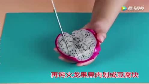 火龙果的切法 教你切出最完美火龙果!好吃好看还不脏手!