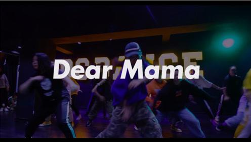 重庆渝北龙酷街舞国庆舞蹈集训舞蹈展示-Dear mama