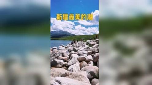 新疆最美的湖是这个吗