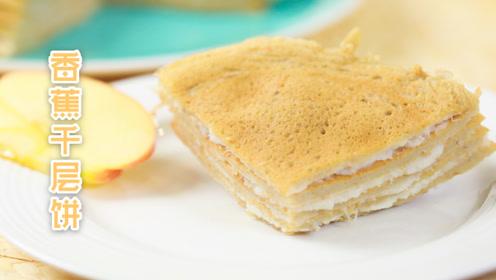 """这款""""蛋糕""""谁都能做,一口软绵一口香甜,小宝宝都能吃一块!"""