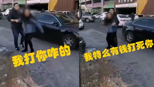 嚣张!吉林一女子与他人抢车位发生争执:我特么有钱打死你
