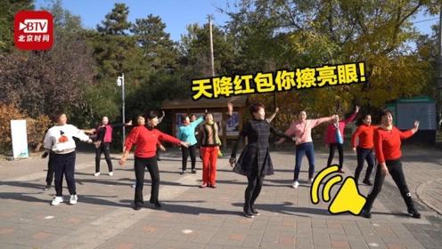 今年最火广场舞预定 朝阳大妈魔性广场舞防诈骗