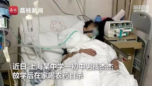 上海一河南籍初中生服毒自杀:单亲家庭,生前疑在校遭欺凌