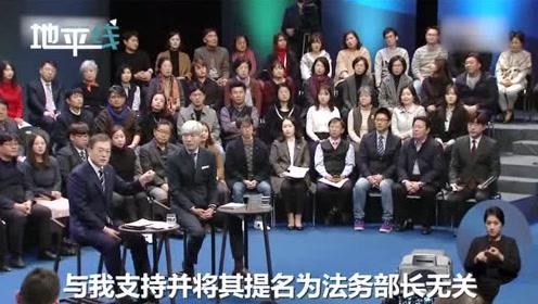 文在寅:我对新提名法务部长引起的国民矛盾 再次表示道歉