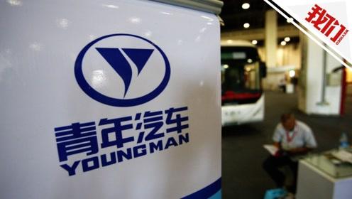 """青年汽车集团回应破产:仍在正常运营 与""""水氢汽车""""毫无关系"""