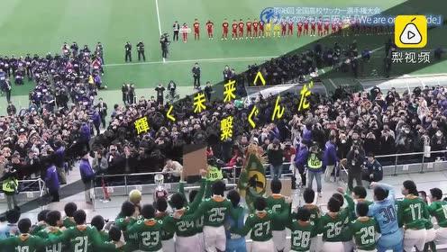 太燃了!日本高中足球锦标赛宣传片