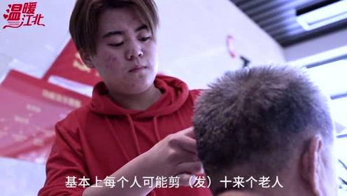 南京理发店免费为老人理发2年:只要还在剪头发,就会一直做下去!