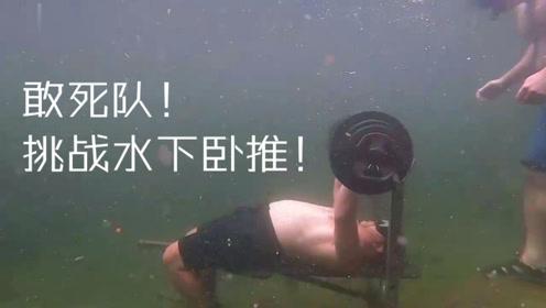 美国人挑战水下卧推,一口气卧推61个,创造世界纪录