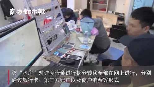 """广州海珠洗钱""""水房""""被端现场!为冒充公检法等电诈赃款""""洗白"""""""