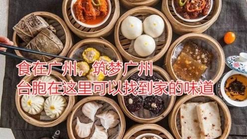 食在广州,筑梦广州,台胞在这里可以找到家的味道