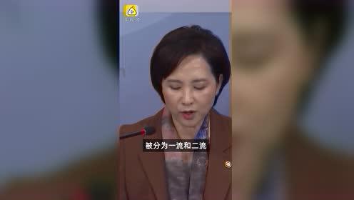 韩国将废除精英高中 :统一转为普通高中,消除不平等入学