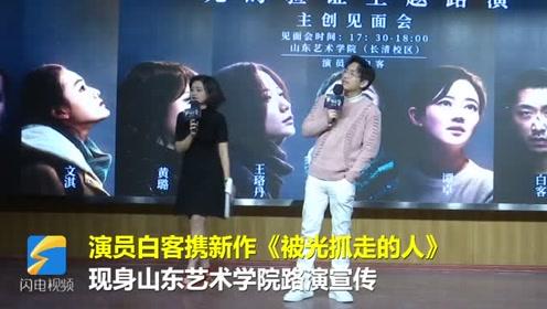 白客济南宣传新片展歌喉 遭遇山艺学生花式表白