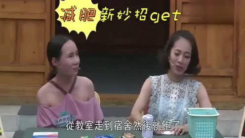 台湾节目:台湾学生来大陆,原以为大陆学生都很保守!