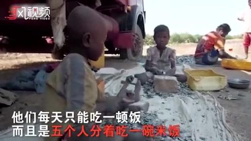 非洲5岁童工被迫高温下采矿 每天工作13小时只挣6毛钱