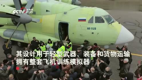 俄罗斯全新军用运输机伊尔-112V,成功实现首次飞行
