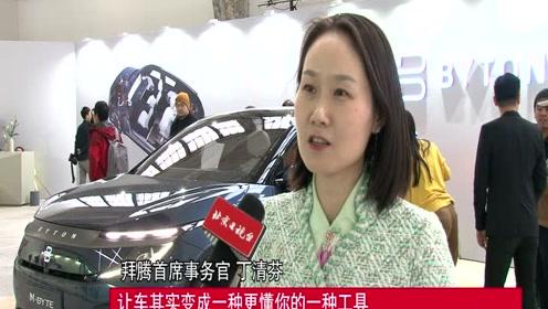 "BTV新闻20191118拜腾M-Byte北京""点映"" 2020年量产"