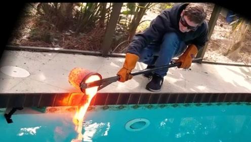 把岩浆倒进泳池会发生什么?美国小伙大胆测试,太壮观了!