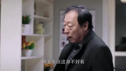 苏大强:这一身怎么样,朱丽:特别适合去签证!