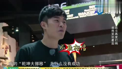 奔跑吧:陈赫发动超能力,郑恺却未被淘汰,看来是邓超使诈了!