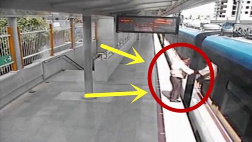 盲人本以为自己进了车厢,哪成想掉进了车缝,下一秒火车开动了