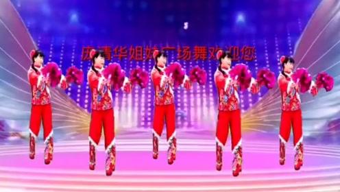 庞清华姐妹广场舞《接新娘》花球舞喜庆好看好学
