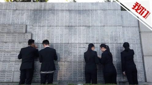 南京大屠杀遇难者名单墙开始描新 近百位大学生手描一万多遇难者姓名