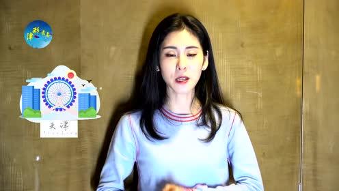 为家乡天津代言 一起助力脱贫攻坚 我和我的家乡大家好 我是张碧晨