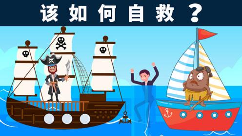 脑力测试:海盗和野人船,你会如何选择?理由是什么?