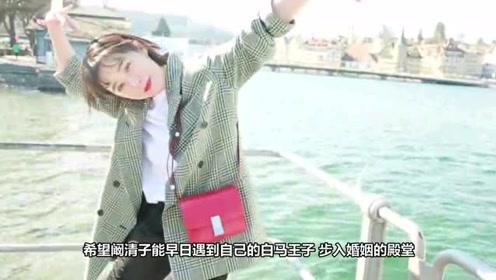 阚清子:分手后首次谈及纪凌尘,不后悔将恋情带入节目