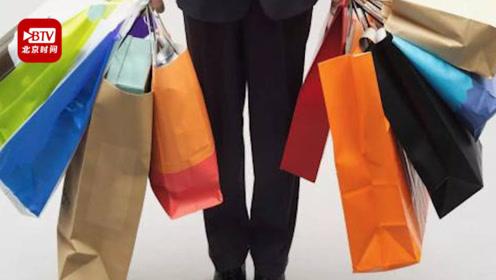 调查显示英国人一生冲动消费6500次 ,你会冲动消费吗?