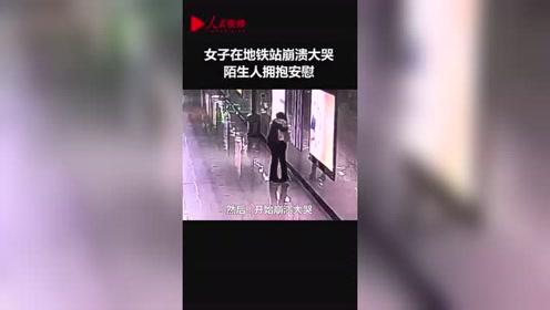 生活不易!女子加班1个月在地铁崩溃大哭 陌生人拥抱安慰